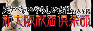 新大阪秘密倶楽部のバナー